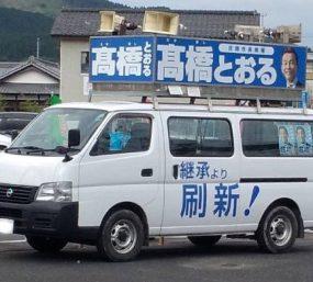 選挙事務所用看板・ポスターなど