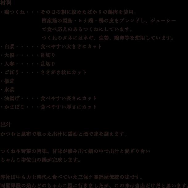 ちゃんこ増位山レシピ