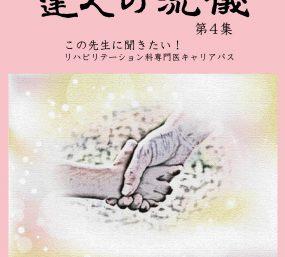 業界誌~公益社団法人日本リハビリテーション医学会 様 達人の流儀