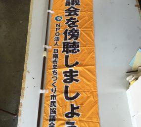 ノベルティ~NPO法人日南市まちづくり市民協議会 様 議会傍聴告知旗