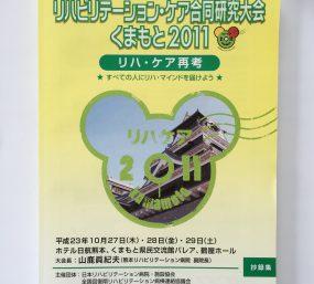 イラストレーション~リハビリテーションケア合同研究大会熊本全国大会 様