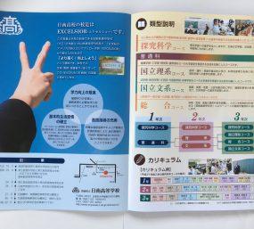 パンフレット~宮崎県立日南高等学校 様 学校案内