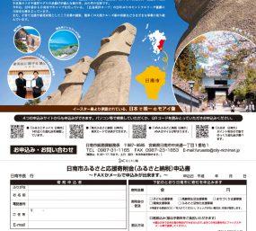 チラシ~宮崎県日南市様 ふるさと納税