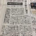 宮崎日日新聞様の記事に掲載していただきました。
