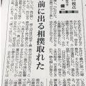 弊社代表の大相撲記事が本日宮崎日日新聞様の紙面に掲載されました。