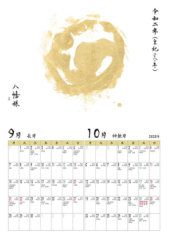 B4_16P_p12_13_9月-10月