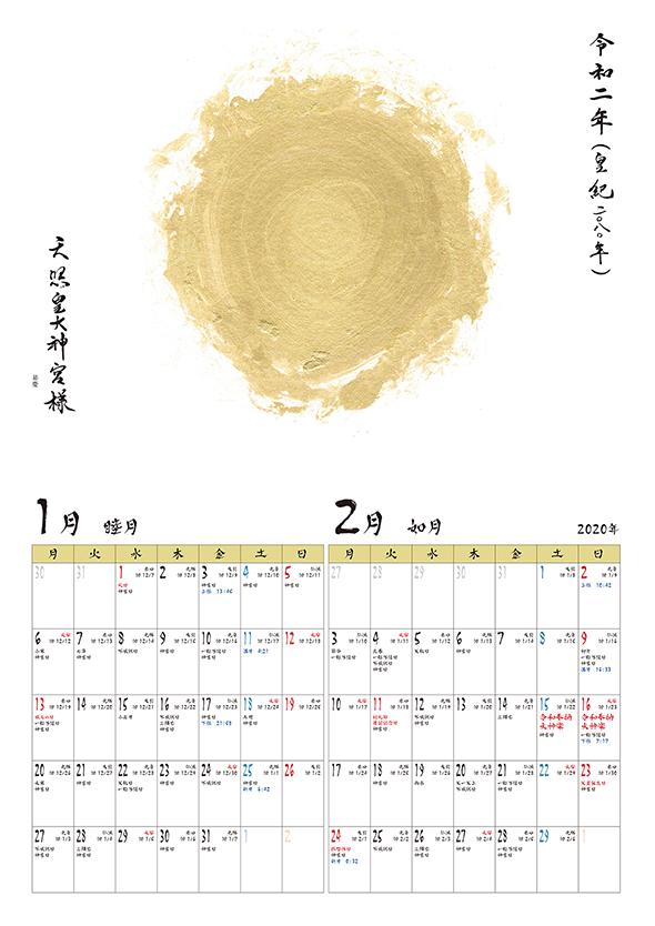 B4_16P_p04_05_1月-2月
